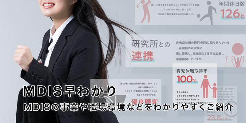 三菱 電機 システム サービス 株式 会社